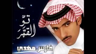 Fares Mahdi ... Tow El Gemar | فارس مهدي ... تو القمر