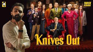 Tarek Reviews - Knives Out Movie Review I طارق ريڨيوز - مراجعة فيلم نايفز آوت