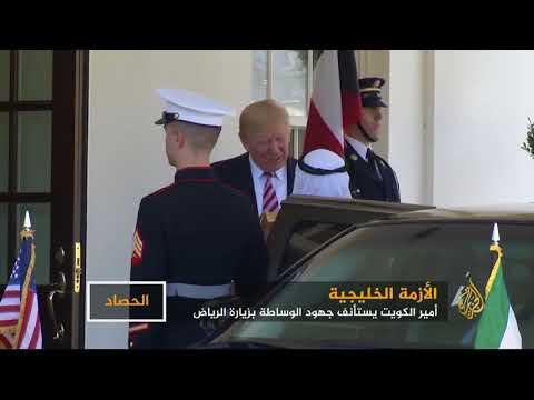 أمير الكويت يستأنف جهود الوساطة لحل الأزمة الخليجية  - نشر قبل 10 ساعة