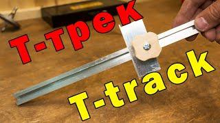 T-трек своими руками из алюминиевого профиля! DIY Make your own T-Tracks!