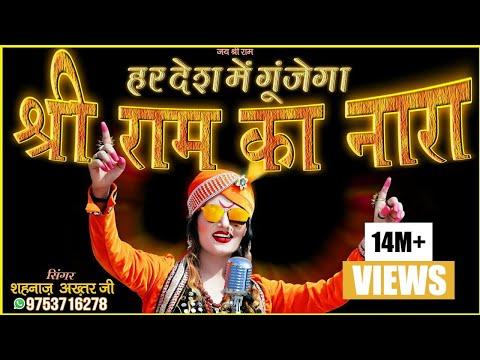हर देश में गूंजेगा श्री राम का नारा - Shri Ram Ka Nara - Singer - Shahnaaz Akhtar 9753716278