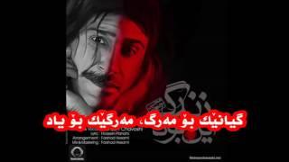 Mohsen Chavoshi  In Bood Zendegi  zher nusi kurdi