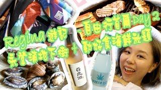 ReginaE 遊記 - 自由行首爾Day 2 貝殼倉庫勁新鮮海鮮放題 + 永登浦