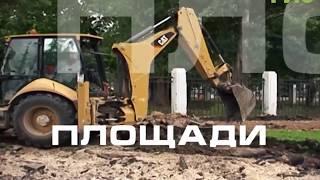 Будни великих строек. Самара готовится к ЧМ-2018 (выпуск от 18.08.2017)