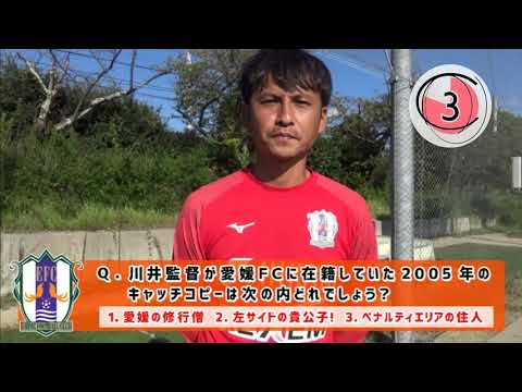 愛媛新聞×愛媛FC プレーヤーズクイズ 9/29千葉戦 解答編