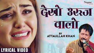 Dekho Urooj Walon by Attaullah Khan with Lyrics | Attaullah Khan Songs - Hindi Dard Bhare Geet