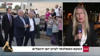 סיכום העצרת המרכזית לציון יום ירושלים