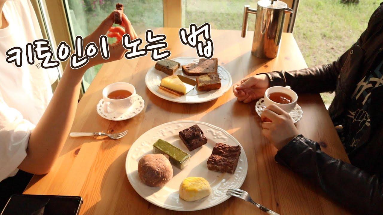 영양 전문 키토인과 운동 전문 키토인이 만났다.