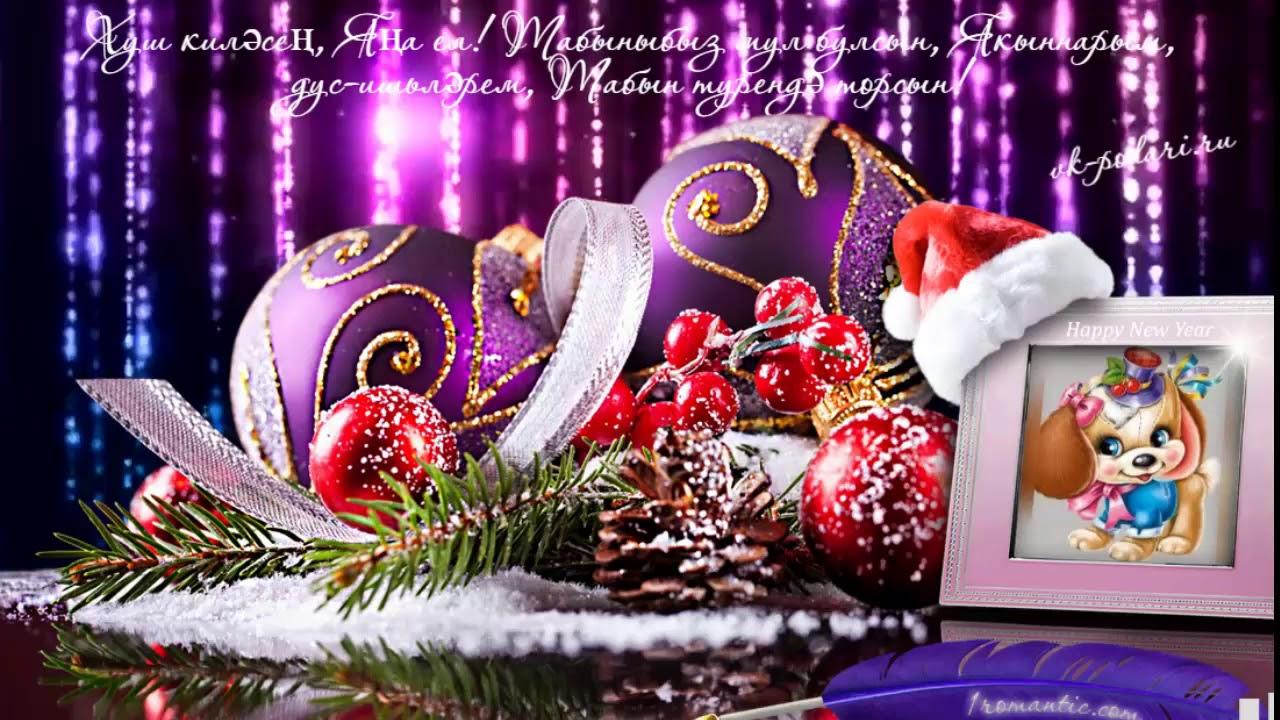 Поздравления по татарский с новом годом