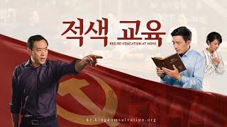 '주님은 중국에' <적색 교육> 하나님은 나의 구원 [예고편]