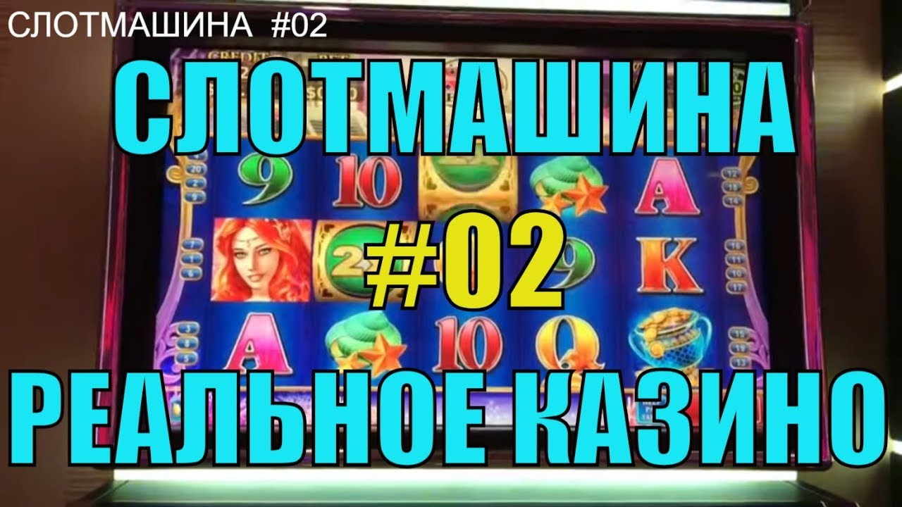 Игровые Аппараты Вулкан Вегас | СЛОТМАШИНА 2 Игровые Автоматы в Реальном Казино