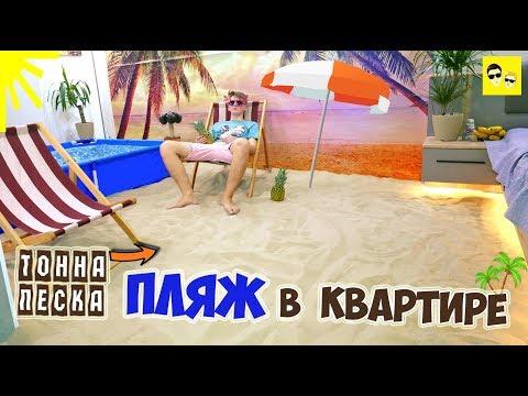 видео: ПЛЯЖ В КВАРТИРЕ - ТОННА ПЕСКА И БАССЕЙН
