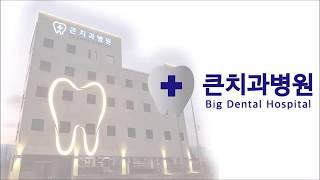#울산북구치과 #큰치과병원 의 건강정보 1편