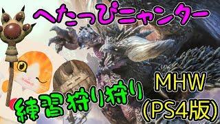 【子猫VTuber】へたっぴニャンター頑張るにゃ!【MHW(PS4版)】