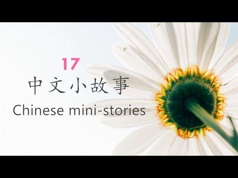 贪心的狮子 The Greedy Lion - Chinese Short Stories NO 17 | Chinese Reading And Listening