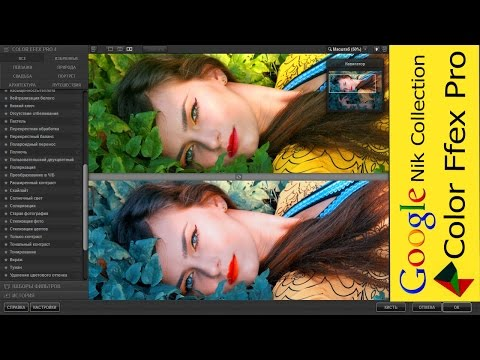 Обзор плагина Google Nik Collection Color Efex Pro 4