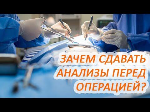 Зачем сдавать анализы перед операцией? / Доктор Черепанов