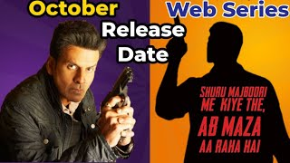Top 18 Upcoming Web Series October 2020 With Release Date| Mirzapur 2|The Family Man 2| Gandi Baat 5