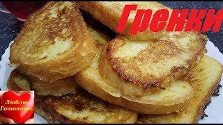 Как приготовить Сладкие Гренки на сковороде Рецепт/ Быстрый завтрак/ Sweet Croutons in a pan!