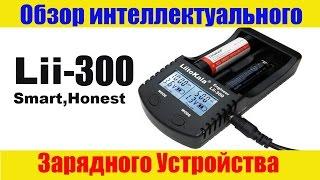 LiitoKala Lii 300. Для зарядки аккумуляторов Ni-Cd, Ni-Mh, Li-Ion, АА, ААА