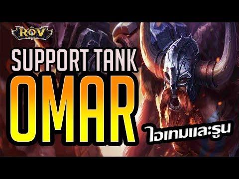 ROV Game :Omar support roaming ไอเทม รูน.. โอมาร์ซัพยังไงเนอะ #2