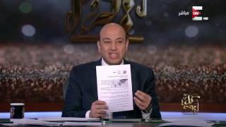 عمرو أديب: مصر خارج قائمة الدول الأكثر فساداً في الوطن العربي