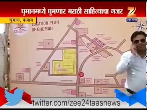 Ghuman : Punjab Road Map Of Sahitya Sammelan Wkt
