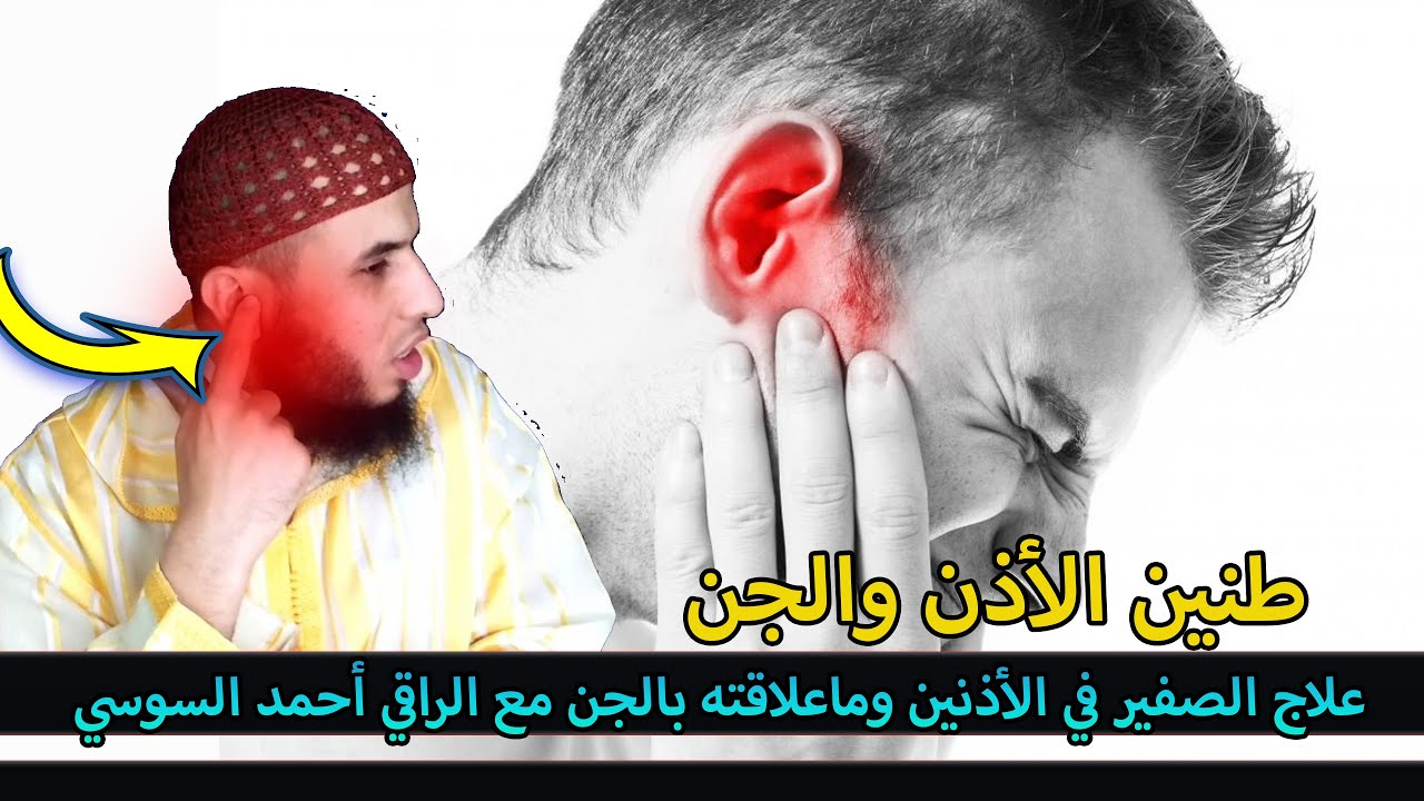 علاج الصفير في الأذنين وماعلاقته بالجن مع الراقي أحمد السوسي