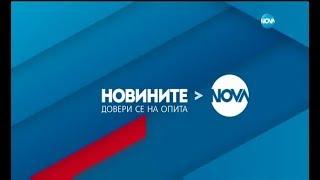 Новините на NOVA (08.06.2018 - централна емисия)