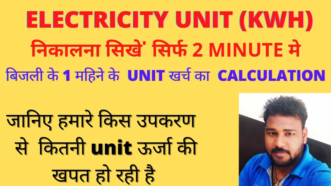 Download How to calculate unit, kwh(युनिट) कैसे निकालते हैं, kw to unit, monthly consuption, kwh calculation