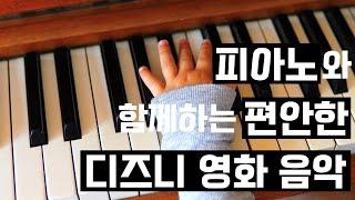 피아노 연주로 듣는 디즈니 영화 주제가 : 편안함
