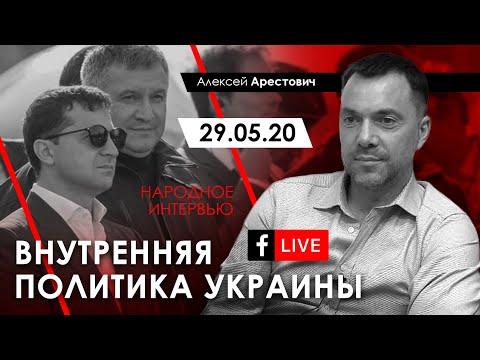 Арестович: Внутренняя политика Украины. Народное интервью 29.05.20