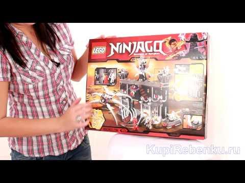 Lego Ninjago. Тёмная крепость Гармадона (2505)