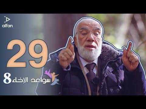 برنامج سواعد الإخاء 8 الحلقة 29