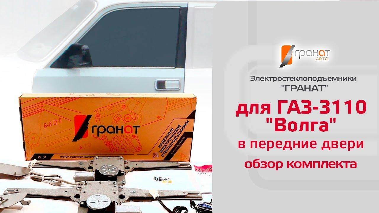 """Стеклоподъемники ГРАНАТ для ГАЗ-3110 """"Волга"""" в передние двери. Обзор комплекта"""