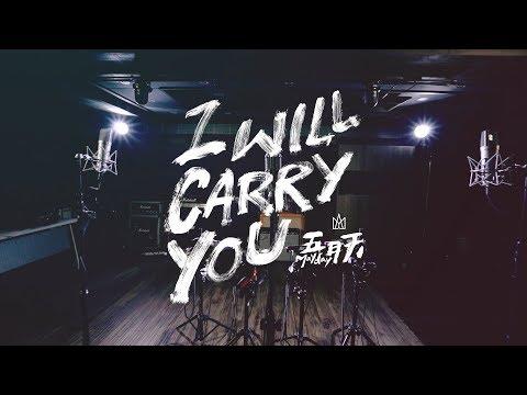 《Garena傳說對決》Mayday五月天 I Will Carry You MV「電競英雄強力carry版」