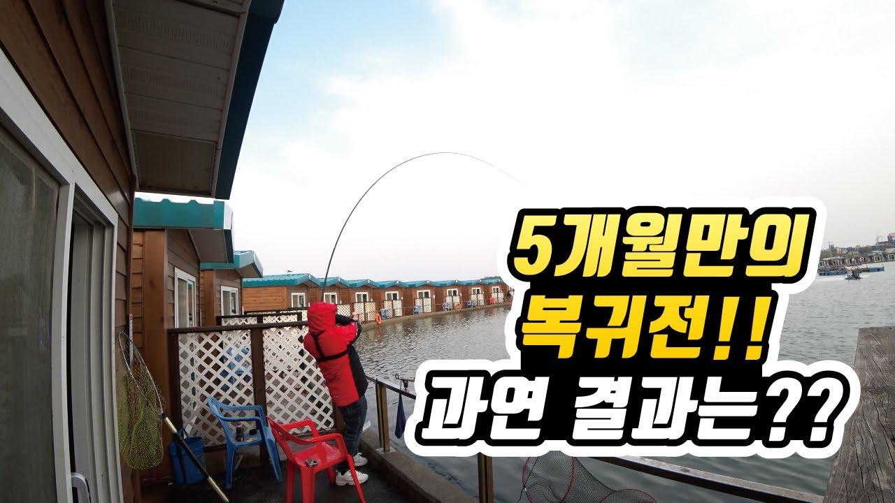 바다낚시터 복귀전 가즈아~
