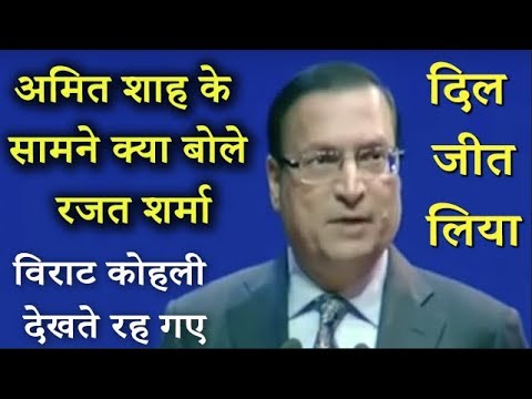 अमित शाह के सामने क्या बोले रजत शर्मा - विराट कोहली देखते रह गए ! Rajat Sharma Historic speech