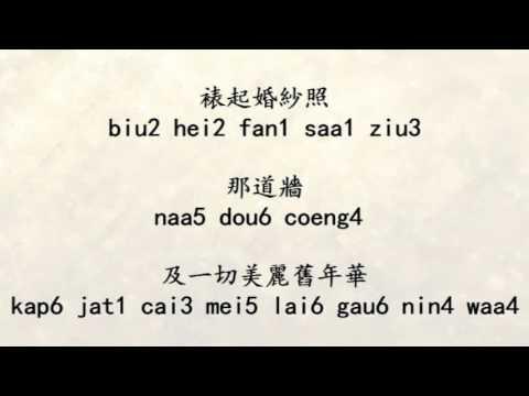 囍帖街 歌詞 [粵語拼音] - 謝安琪 Kay Tse カラオケで 広東語を学ぶ Learn Cantonese song with lyrics
