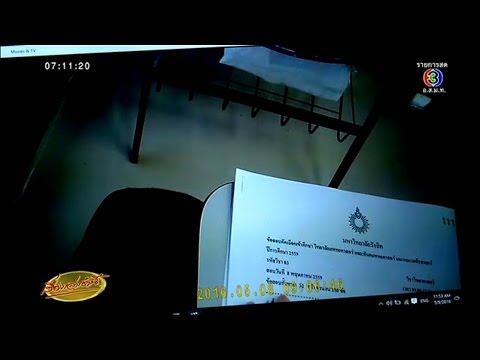 เรื่องเล่าเช้านี้ เปิดคลิปจากกล้องแว่นตาไฮเทค แฉกลโกงสอบแพทย์รังสิต (10 พ.ค.59)