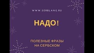 Надо! Полезные фразы на сербском