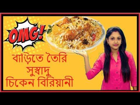 বাড়িতে তৈরি চিকেন বিরিয়ানী  | Chicken Biryani Recipe | Bengali Biryani Recipe | Bengali Ranna Recipe