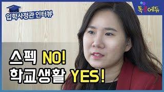 동국대 입학사정관이 말하는 합격 비결!