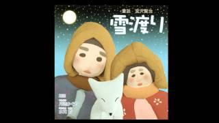宮沢賢治の童話「雪渡り」の朗読です。明るく、楽しい、今までにない宮...