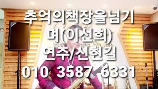 """""""추억의책장을넘기면""""(이선희)연주/신…"""
