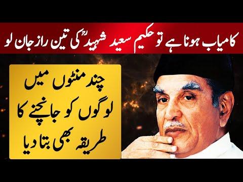 Hakeem Saeed Shaheed 3 Life Secrets | Raaz | Mind Changer Facts About Pepole Of World | Bindas Log