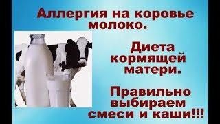 Аллергия на коровье молоко у грудничка © Шилова Наталия.