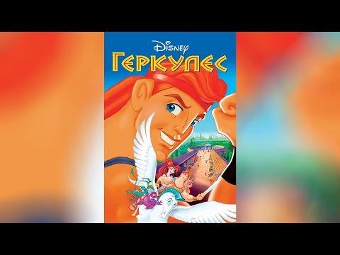 Смотреть сериал мультфильм геркулес онлайн бесплатно в хорошем качестве