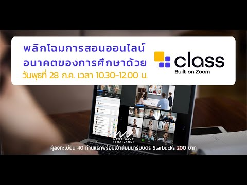 Future Of Online Classroom and Education