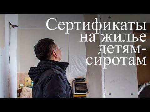 Николай Будуев: О сертификатах на жилье для детей сирот